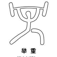 Levantamento de peso olímpico