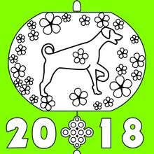 Lanterna para o Ano do Cão